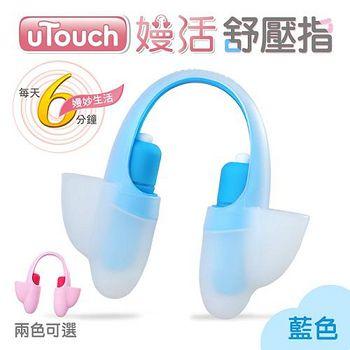 U-TOUCH 嫚活舒壓指(藍)\★買就送Family折疊時尚托特包\ U-TOUCH_B