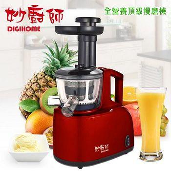 妙廚師 全營養頂級慢磨蔬果汁機/晶鑽紅 DG-560