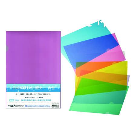 高級彩色L型夾-合色10枚 (果透 果紅 果黃 果藍 果綠)