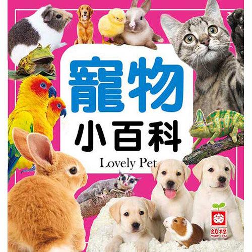 ~幼福~寵物小百科^(正方彩色精裝書144頁^)