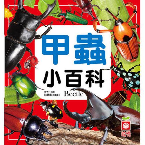 ~幼福~甲蟲小百科^(正方彩色精裝書144頁^)