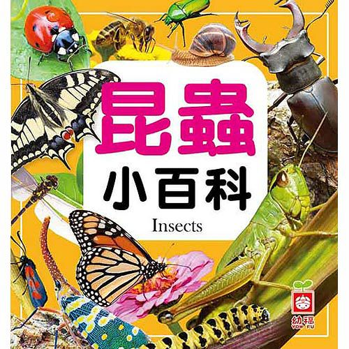 ~幼福~昆蟲小百科^(正方彩色精裝書144頁^)