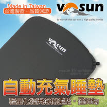 【VOSUN】台灣製造 豪華經典超輕2.5cm自動充氣睡墊(僅565g)/H660-201R
