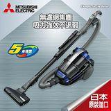 三菱MITSUBISHI 日本原裝氣旋型吸塵器/尊爵藍 (TC-ZXA15STW)