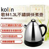 歌林Kolin-1.3L不鏽鋼快煮壺PK-N1309S