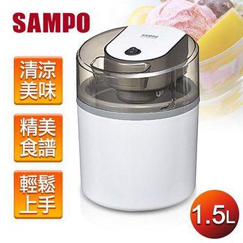聲寶SAMPO 1.5L冰淇淋機 (KJ-SB15R)