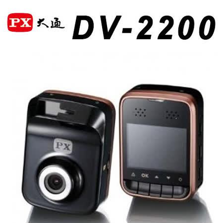 大通 DV-2200 智慧警示行車記錄器 - 贈8G記憶卡