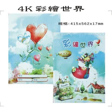 【檔案家】4K圖畫紙收集冊20入 彩繪世界