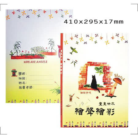 【檔案家】8K圖畫紙收集冊10入 童畫世界