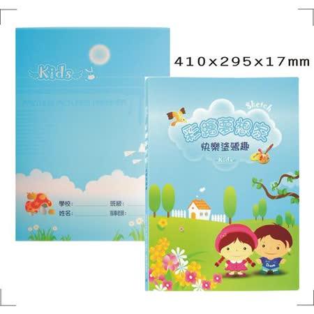 【檔案家】8K圖畫紙收集冊20入 彩繪夢想家