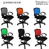 【凱堡】 圓仔透氣網背框辦公椅/電腦椅(六色)