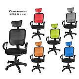 【凱堡】 高背特網彈性皮革坐墊機能椅/電腦椅