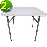 【免工具】折疊桌/麻將桌/書桌/電腦桌/餐桌/工作桌/野餐桌(2入/組)