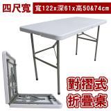 【免工具】二段式可調整高低-對疊折疊桌/書桌/電腦桌/工作桌/野餐桌(1入/組)