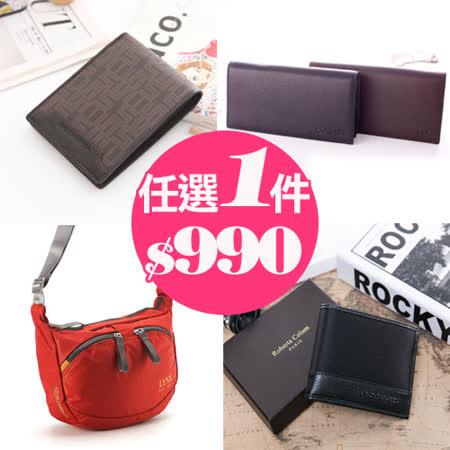 Roberta Colum 專櫃品牌聯合特賣 任選一件990元