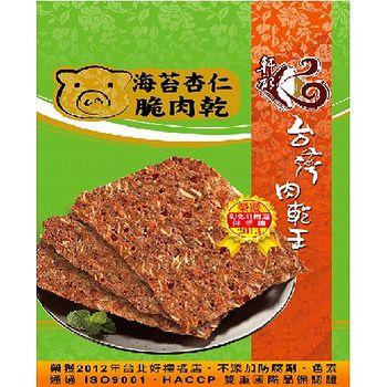 軒記 台灣肉乾王海苔杏仁脆豬肉乾 100g
