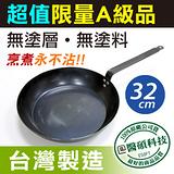 【黑鼎】台灣製造黑鼎傳奇精鐵不沾鍋32公分炒鍋 限量超值A級品(精鐵黑色)