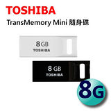 【公司貨】TOSHIBA 8GB TransMemory Mini USB2.0 輕薄 隨身碟