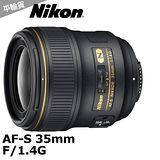 NIKON AF-S NIKKOR 35mm f/1.4G (平輸) - 加送抗UV保護鏡+專用拭鏡筆