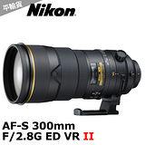 NIKON AF-S NIKKOR 300mm f/2.8G ED VR II (平輸)--送抗UV保護鏡+專用拭鏡筆