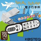 【KOSTEQ】LED電子行李秤(黑*TLS-820BK)