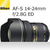 NIKON AF-S 14-24mm f/2.8G ED(平輸) - 加送UV保護鏡+專用拭鏡筆