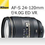 NIKON AF-S 24-120mm f/4G ED VRII* (平輸)--加送抗UV保護鏡+專用拭鏡筆+大吹球+清潔組