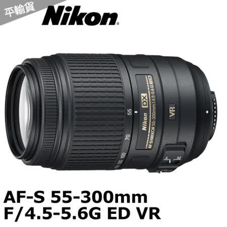 NIKON AF-S DX NIKKOR 55-300mm f/4.5-5.6G ED VR (平輸)~送抗UV保護鏡+專用拭鏡筆
