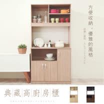 【Hopma】典藏高廚房櫃-二色可選