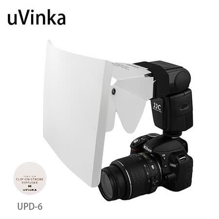 uVinka UPD-6 柔光罩&反光罩二合一 (M)