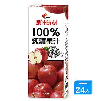 光泉100%蘋果汁200ml*24