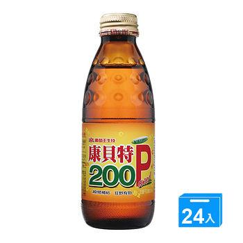 康貝特200P飲料180ml*24