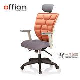 【Offian】韓國AIRIN Bigbang專利辦公椅(可拆洗)-活力橘
