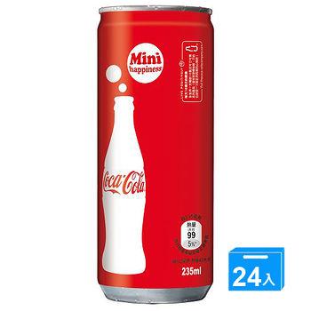 可口可樂迷你罐(冰箱好拿包)235ml*24