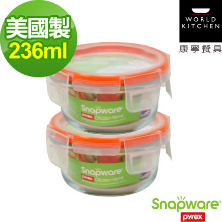 【Snapware 康寧密扣】Total Solution 美國耐熱玻璃保鮮盒兩入組-236ml (圓形)