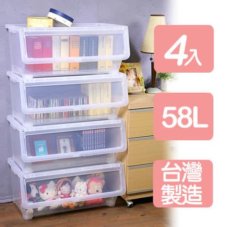 《真心良品》特大加寬可疊直取式收納箱58L(4入)