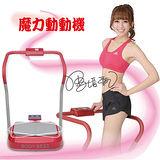 【健身大師】有氧美體升級★38段扶手行動動機