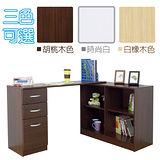 【奧克蘭】日式多功能書桌櫃組-三色可選