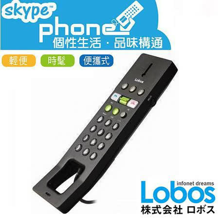 Lobos SP-180 SKYPE網路電話 按鍵快速撥號功能