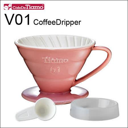 Tiamo V01 陶瓷雙色濾杯組(螺旋)(粉紅色) 附滴水盤 量匙 HG5543PK