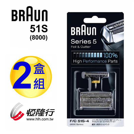 德國百靈BRAUN-OptiFoil刀頭刀網組5751768-2入(銀)51S(8000Series)
