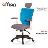 【Offian】韓國AIRIN Mushi專利辦公椅(可拆洗)-水手藍