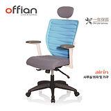 【Offian】韓國AIRIN Mushi專利辦公椅(可拆洗)-天空藍