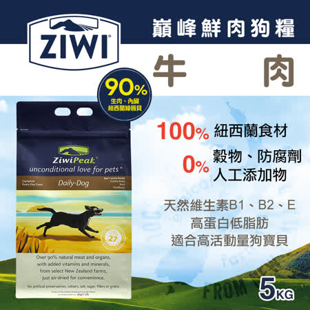 ZiwiPeak巔峰 90%鮮肉狗糧-牛肉 5kg
