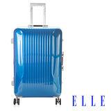 ELLE 裸鑽金框5代系列法式100%純PC原料高質感閃耀鋁深框24吋行李箱-海洋藍EL3112624-42