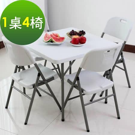 【免工具】折疊桌椅組/麻將桌椅組/餐桌椅組/洽談桌椅組(1桌4椅)