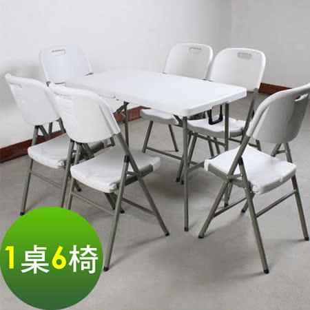 【免工具】(4尺寬)二段式可調整高低-對疊折疊桌椅組/餐桌椅組(1桌6椅)
