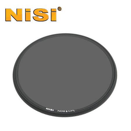 NISI ND8 & CPL 72mm 超薄框減光鏡偏光鏡