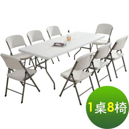 【免工具】(6尺寬度)對疊折疊桌椅組/餐桌椅組/洽談桌椅組(1桌8椅)