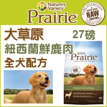 Prairie大草原 紐西蘭鮮鹿肉全犬配方(27磅)